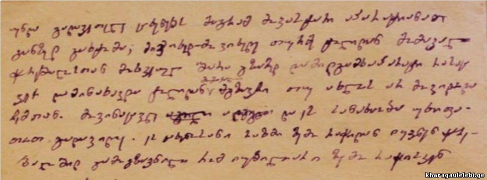 ვასილ ამაშუკელის ხელნაწერი